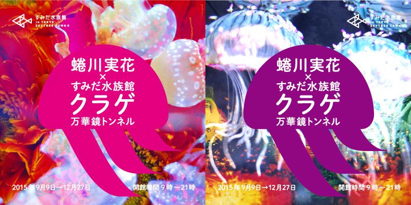 ninagawa_sumida