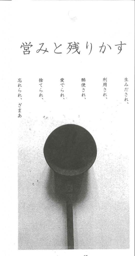 福永グループ
