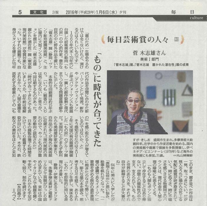 菅木志雄インタビュー(毎日新聞、2016年1月6日掲載)