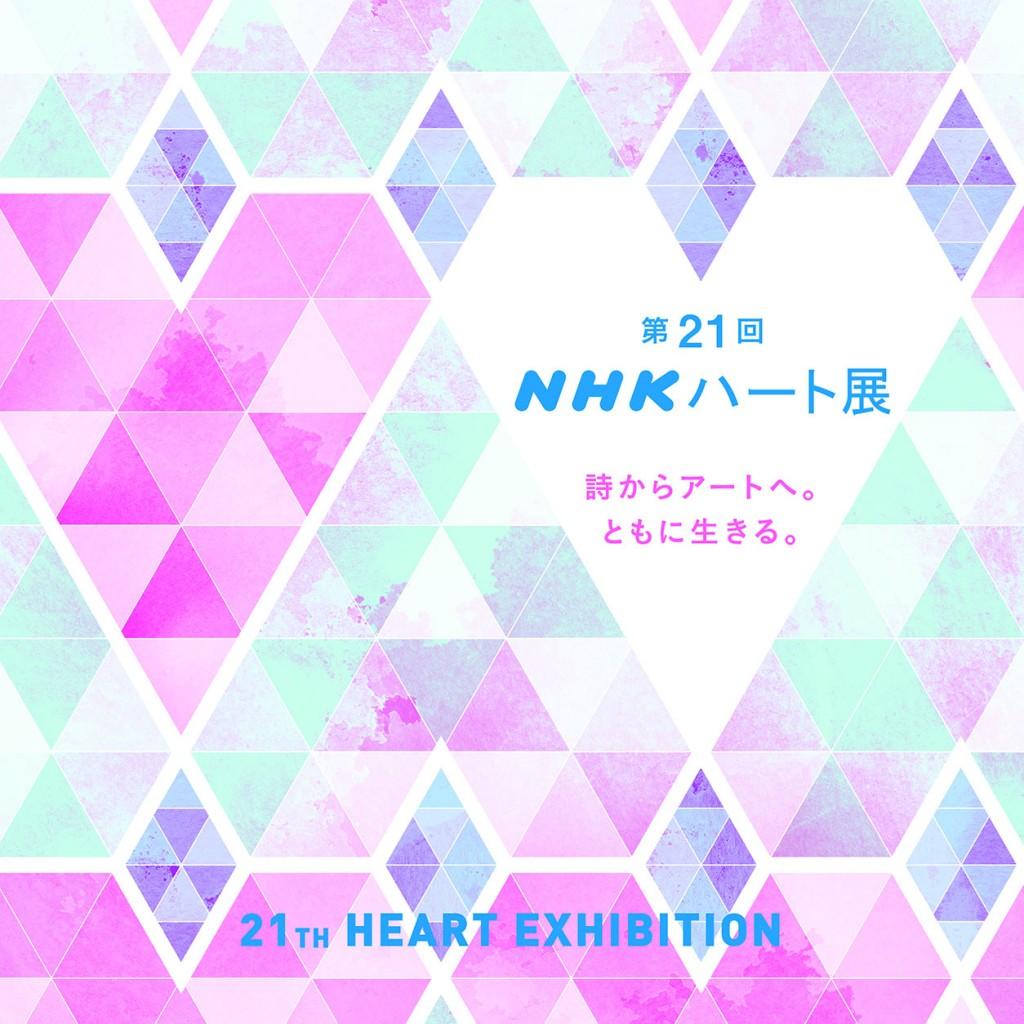 21th_Heart-Ex_IMG