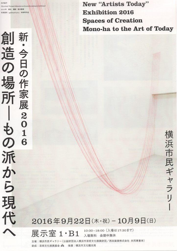 160728新・今日の作家展_横浜市民G01